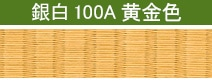 銀白100A 黄金白色
