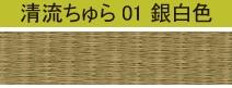清流ちゅら01 銀白色