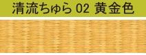 清流ちゅら02 黄金色