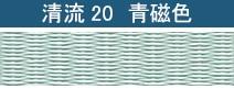 清流20 青磁色