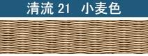 清流21 小麦色