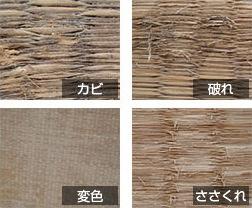 畳の張替え時期の目安 カビ、敗れ、変色、ささくれ
