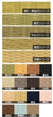 畳の色と織りの種類