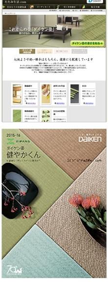 ダイケン畳を販売