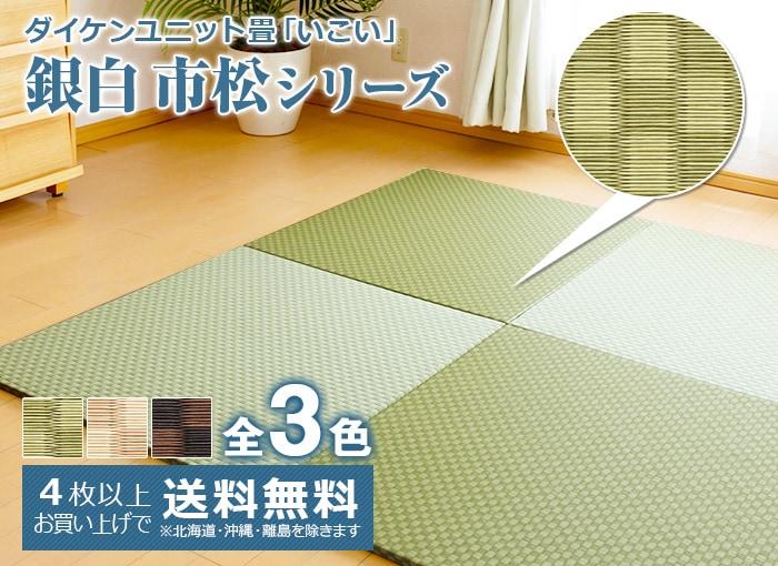 ダイケンユニット畳「いこい」銀白市松シリーズ 4枚以上お買い上げで送料無料
