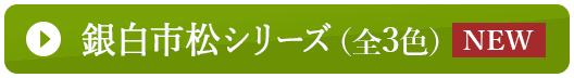銀白市松シリーズ(全3色)