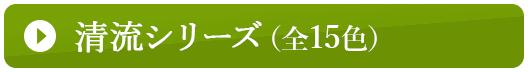 清流シリーズ(全15色)