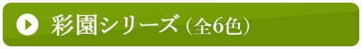 彩園シリーズ(全6色)