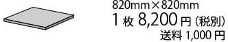 820mm×820mm 1枚8,200円(税別)+送料1,000円