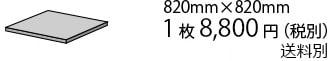820mm×820mm 1枚8,700円(税別)+送料1,000円