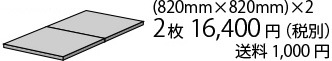 (820mm×820mm)×2 2枚16,400円(税別)+送料1,000円