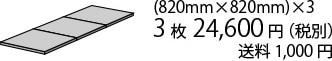 (820mm×820mm)×3 3枚24,600円(税別)+送料1,000円