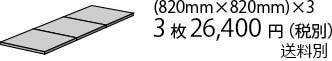 (820mm×820mm)×3 3枚26,100円(税別)+送料1,000円