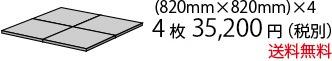 (820mm×820mm)×4 4枚34,800円(税別)送料無料