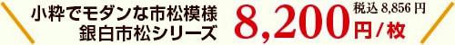 小粋でモダンな市松模様が魅力 銀白市松シリーズ8200円/枚