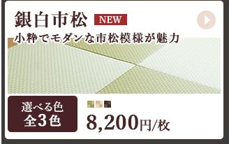 銀白市松8200円/枚