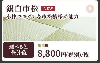 銀白市松8700円/枚