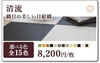 清流8200円/枚