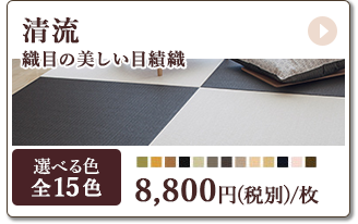 清流8700円/枚