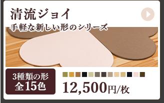 清流ジョイ14300円/枚