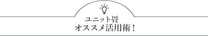 ユニット畳 オススメ活用術!