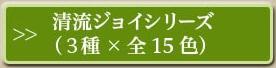 清流ジョイシリーズ (3種×全15色)