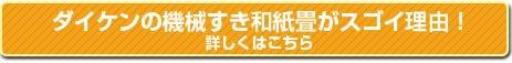 ダイケンの機械すき和紙畳がスゴイ理由!