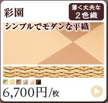 彩園6700円/枚