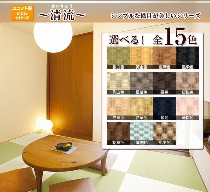 ユニット畳「いこい」シリーズ清流、選べる全15色