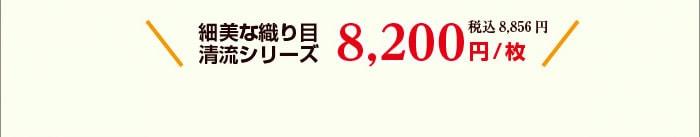 細美な折り目清流シリーズ8200円/枚