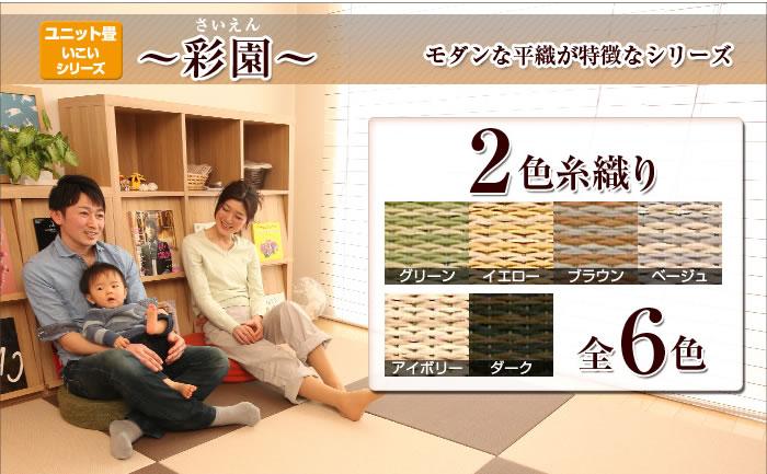 ユニット畳「いこい」シリーズ彩園、2色糸織り全6色
