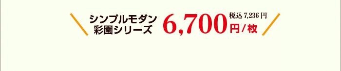 シンプルモダン彩園シリーズ6700円/枚
