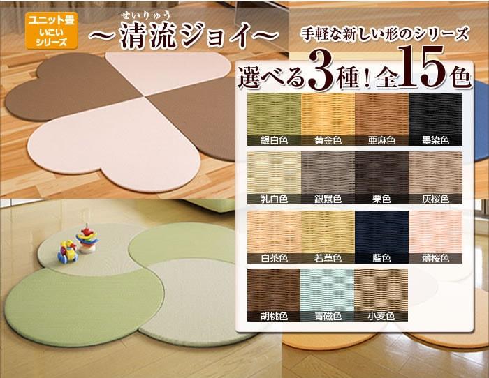 ユニット畳「いこい」シリーズ清流ジョイ、選べる3種、全15色
