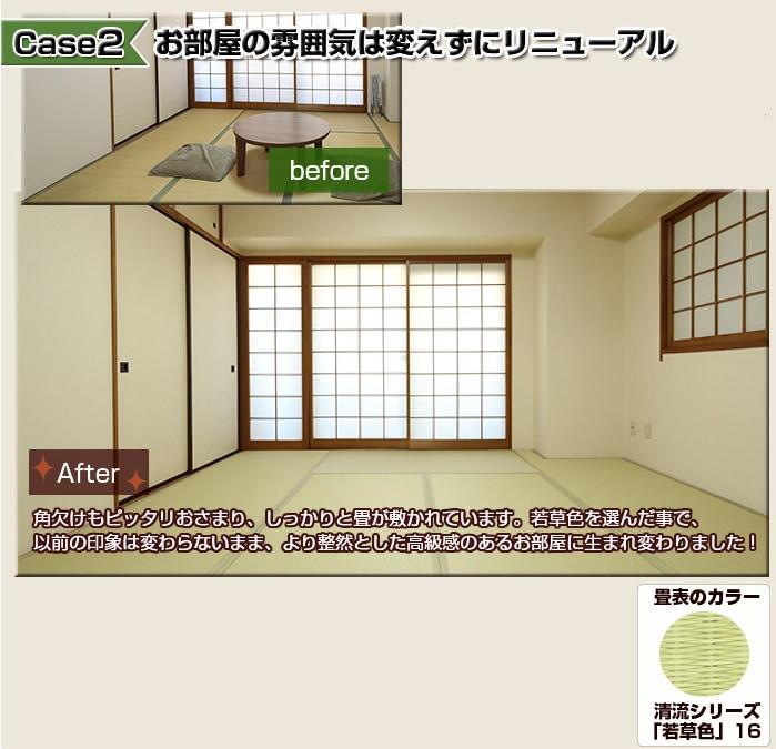 Case2 お部屋の雰囲気は変えずにリニューアル