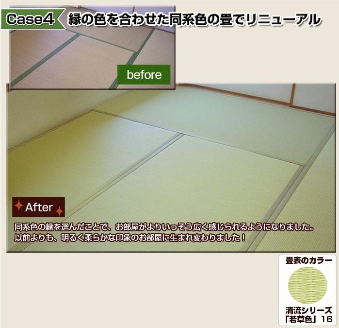 Case4 縁の色を合わせた同系色の畳でリニューアル