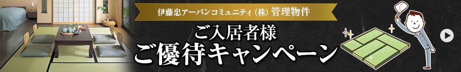 伊藤忠アーバンコミュニティ(株)管理物件ご入居者様ご優待キャンペーン