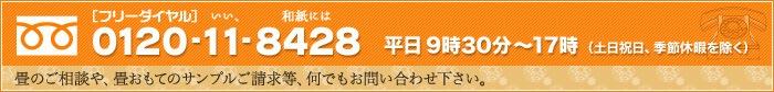 フリーダイヤル 0120-11-8428|置き畳の大建 猫砂のダイケン ペットマットのDAIKEN