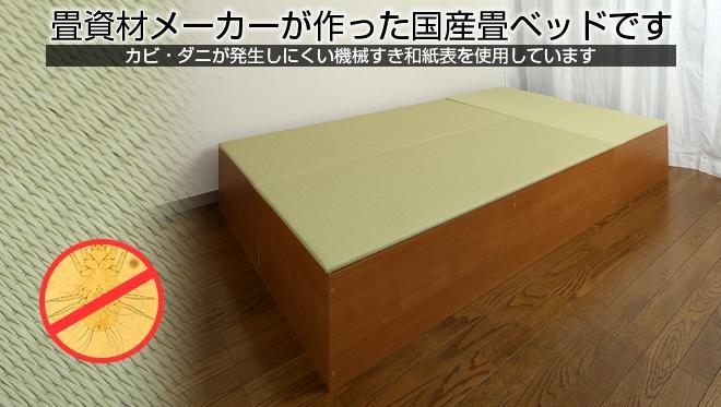 畳メーカーが作った畳ベッドです カビ・ダニが発生しにくい機会すき和紙表を使用しています