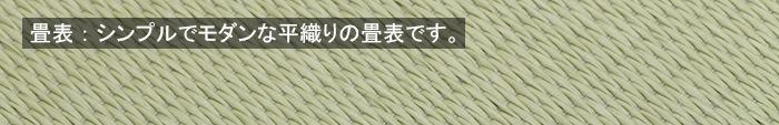 畳表:彩園 墨染色 BOX:ダルブラウンシンプルでモダンな平織りの畳表です。