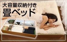 大容量収納付き 畳ベッド