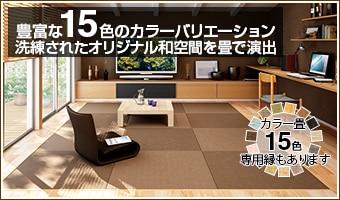 ダイケン畳は選べる15色|畳替えはネットで簡単注文&ラクラク施工♪|置き畳の大建 ペットマットのDAIKEN