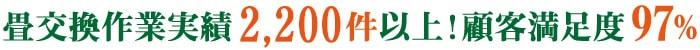 畳交換作業実績2,500件以上!顧客満足度97%