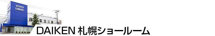 DAIKEN札幌ショールーム