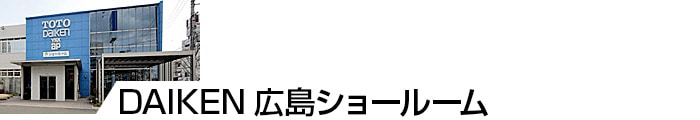 DAIKEN広島ショールーム