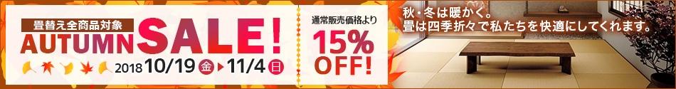 畳替え商品対象15%OFF!オータムセール開催中『秋・冬は畳で暖かく。』