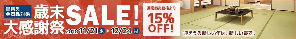 畳替え商品対象15%OFF!大感謝祭セール開催中『迎えうる新しい年は、新しい畳で。』
