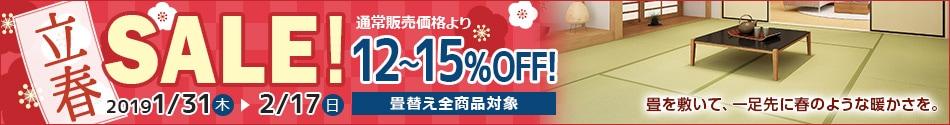 畳替え商品対象12~15%OFF!立春セール開催中『畳を敷いて、一足先に春のような暖かさを 。』