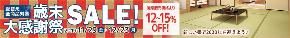 畳替え商品対象12〜15%OFF!歳末大感謝祭SALE