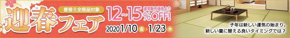 畳替え商品対象12〜15%OFF!迎春SALE