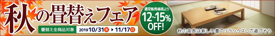 畳替え商品対象12〜15%OFF!秋の畳替えフェア